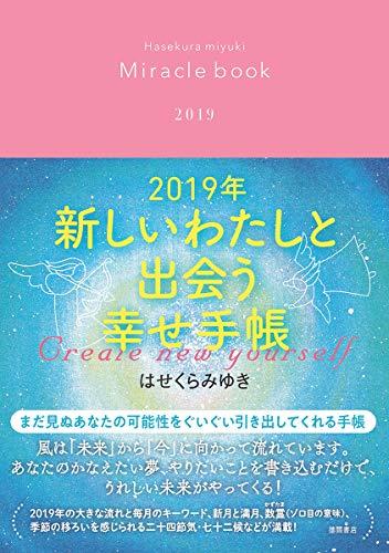 2019年 新しいわたしと出会う幸せ手帳