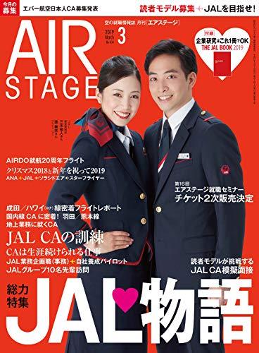 AIR STAGE (エア ステージ) 2019年3月号