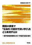 国語の授業で「主体的・対話的で深い学び」をどう実現するか:新学習指導要領2017の改訂を読み解く (国語授業の改革)