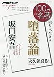 坂口安吾『堕落論』 2016年7月 (100分 de 名著)