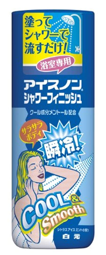 シンプルな機転便宜アイスノン シャワーフィニッシュ 250ML