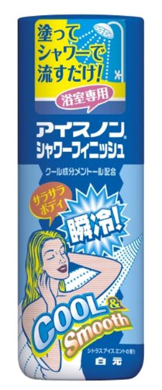 ウェイトレス未来有益なアイスノン シャワーフィニッシュ 250ML