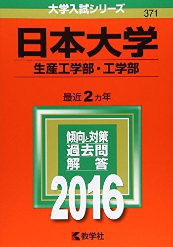 日本大学(生産工学部・工学部) (2016年版大学入試シリーズ)