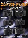 こだわりのコンパクトデジカメガイド (Motor Magazine Mook カメラマンシリーズ)