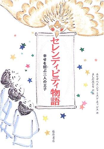 セレンディピティ物語―幸せを招ぶ三人の王子の詳細を見る