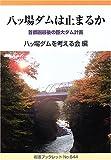 八ッ場ダムは止まるか―首都圏最後の巨大ダム計画 (岩波ブックレット)