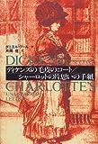 ディケンズの毛皮のコート・シャーロットの片思いの手紙