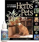 Herbs for Pets ペットのためのハーブ大百科 - Amazon.co.jp 限定、予約特典付きセット -