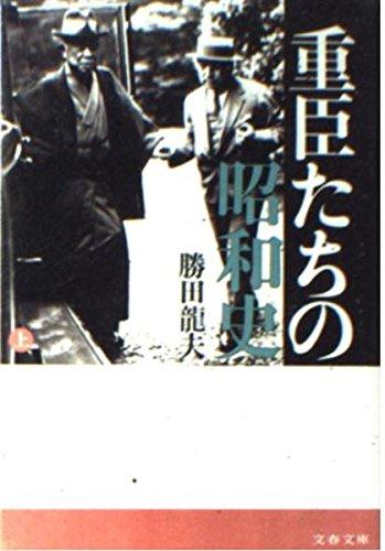 重臣たちの昭和史 (上) (文春文庫)