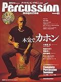 リズム&ドラム・マガジンPresents パーカッション・マガジン Volume05(CD付き) (リットーミュージック・ムック)