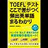 TOEFLテスト ここで差がつく頻出英単語まるわかり