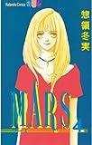 MARS(4) (別冊フレンドコミックス)