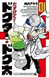 たすけて!ドクター・ドク太(1) (てんとう虫コミックス)