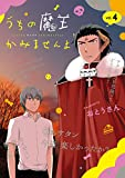 うちの魔王かみませんよ(4)(完) (ガンガンコミックスONLINE)