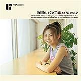 hillsパン工場cafe'Vol.2