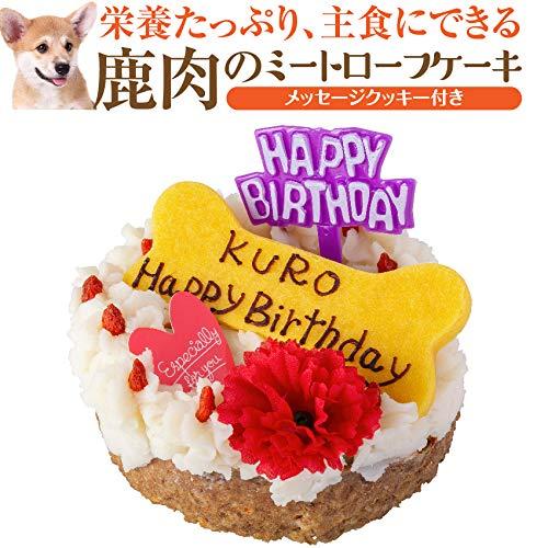 ドッグダイナー『犬用 誕生日ケーキ』
