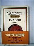 カザノヴァ回想録〈12〉老いた色事師 (1973年)