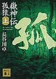 嶽神伝 孤猿(上) (講談社文庫)