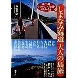 しまなみ海道 大人の島旅―島一周サイクリング情報・MAP付き