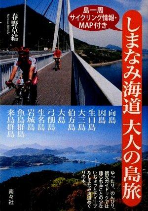 しまなみ海道 大人の島旅―島一周サイクリング情報・MAP付きの詳細を見る