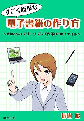 すごく簡単な電子書籍の作り方: ~Win...