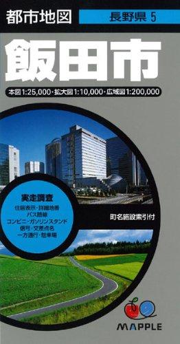 都市地図 長野県 飯田市 (地図 | マップル)