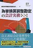中央経済社 新日本有限責任監査法人 為替換算調整勘定の会計実務(第2版)の画像