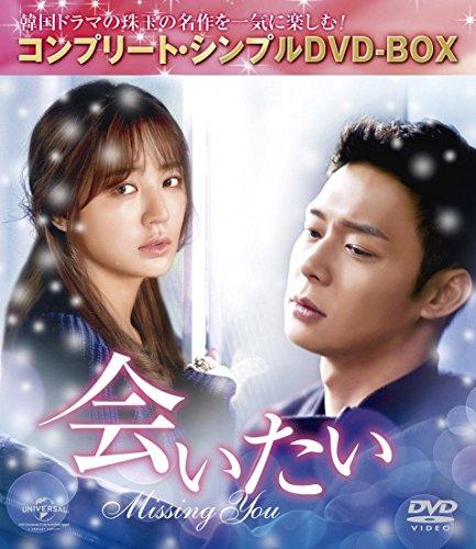 会いたい (コンプリート・シンプルDVD‐BOX5,000円シリーズ)(・・・