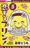 恋するプリン!(5) (フラワーコミックス)