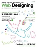Web Designing (ウェブデザイニング) 2011年 05月号 [雑誌]
