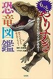 もっと やりすぎ恐竜図鑑 画像