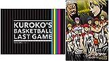 映画 黒子のバスケ LAST GAME ラストゲーム 限定版、通常版 パンフレット 2冊セット