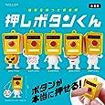TAMA-KYU 押しボタンくん 【全5種】 カプセルトイ