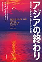 マイケル・オースリン (著), 尼丁千津子 (著)新品: ¥ 2,1602点の新品/中古品を見る:¥ 2,160より