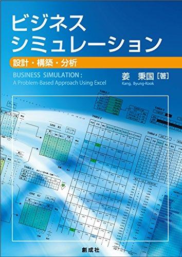 ビジネス・シミュレーション―設計・構築・分析― (南山大学経営研究叢書)の詳細を見る