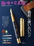 趣味の文具箱vol.45 (エイムック 4017)