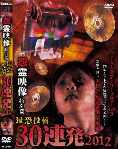 怨霊映像 特別篇 最恐投稿30連発 2012 [DVD]