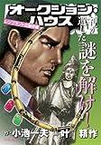 オークション・ハウス レンブラント企業体編 (キングシリーズ 漫画スーパーワイド)