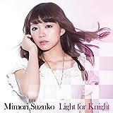 三森すずこ5thシングル Light for Knight(初回限定盤)(DVD付)の画像