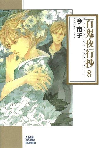 百鬼夜行抄 8 (朝日コミック文庫)の詳細を見る