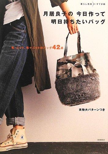 月居良子の今日作って明日持ちたいバッグ (暮らし充実すてき術)の詳細を見る