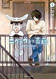 ★【100%ポイント還元】【Kindle本】ニヴァウァと斎藤 : 1 (アクションコミックス) が特価!