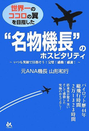 """世界一のココロの翼を目指した""""名物機長""""のホスピタリティ―いつも笑顔で目指そう!完璧!感動!感謝!の詳細を見る"""