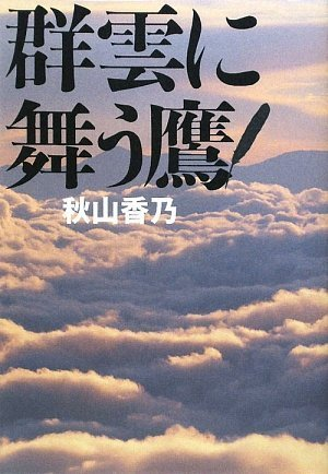 群雲に舞う鷹