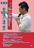 一般社団法人・信託・組合 (セミナー教材無料配付) [DVD]