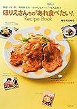 ほりえさんちの「あれ食べたい!」―祖母→母→私。料理研究家一家の人気メニュー88品を大公開!