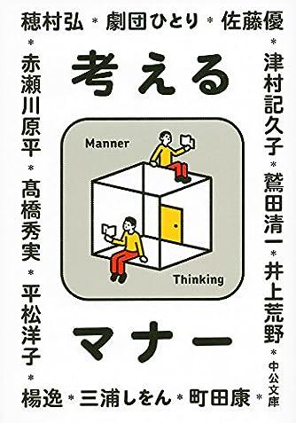 考えるマナー (中公文庫)