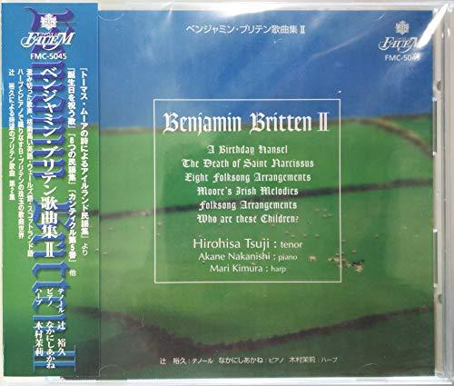 ベンジャミン・ブリテン歌曲集II
