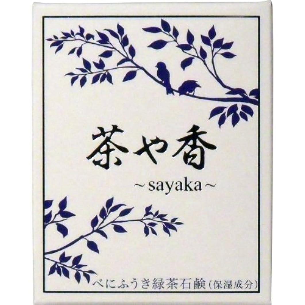 会話型スタウトヨーグルト茶や香 -sayaka- べにふうき緑茶石鹸 100g入 ×5個セット