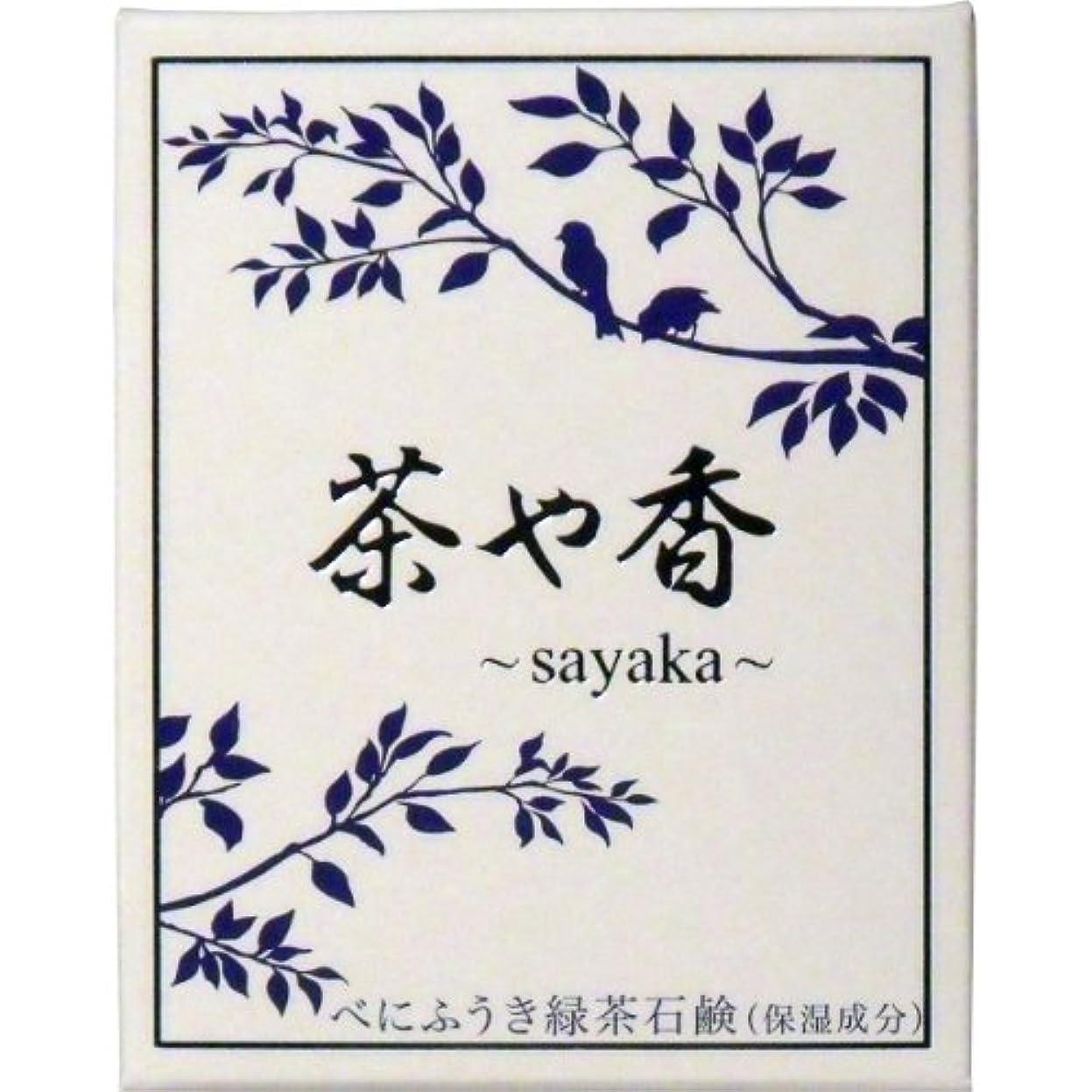 植物学者アドバイス反響する茶や香 -sayaka- べにふうき緑茶石鹸 100g入 ×3個セット